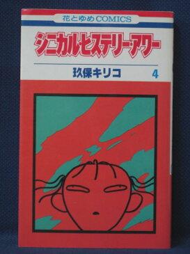 【送料無料】#3 02516【中古本】シニカル・ヒステリー・アワー 4/玖保キリコ