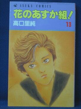 【送料無料】#3 02584【中古本】花のあすか組! 13/高口里純