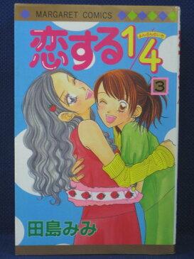 【送料無料】#3 02988【中古本】恋する1/4「3」/田島みみ