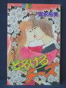 Sale Windで買える「【送料無料】#3 03455【中古本】とろけるチーズ/富永裕美」の画像です。価格は200円になります。
