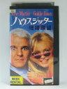 Sale Windで買える「H1 00986【中古・VHSビデオ】「ハウスシッター 結婚願望」監督:フランク・オズ 主演:スティーブ・マーティン ゴールディ・ホーン」の画像です。価格は100円になります。