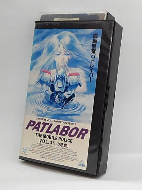 オリジナルアニメ, SFロボット H1 01653VHS PATLABOR 4L