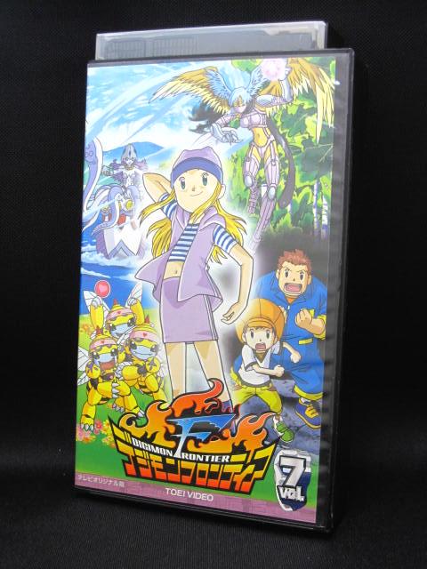 オリジナルアニメ, ヒーローアクション H1 02101 VHS DIGIMON FRONTIER vol.7