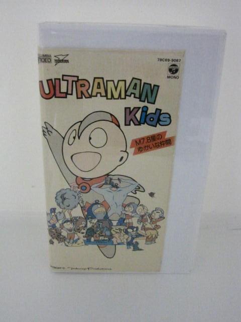H5 00219【中古・VHSビデオ】「ULTRAMAN Kids M7.8星のゆかいな仲間(劇場版アニメ映画)」 製作・企画円谷皐  歌:山田恭子/大杉久美子画像