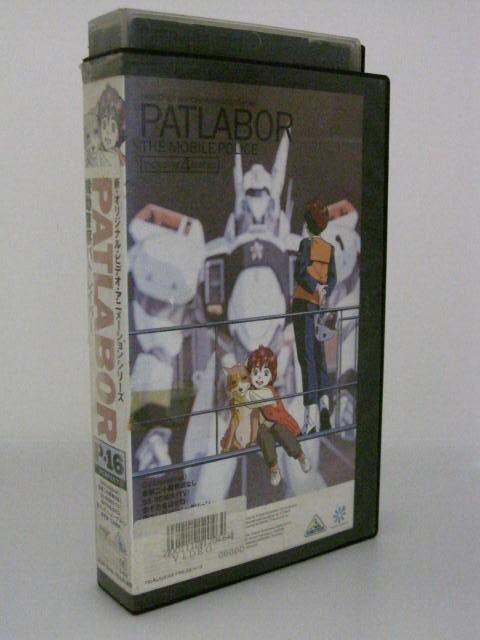 オリジナルアニメ, SFロボット H5 00984VHS PATLABOR P-16