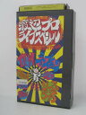H5 03507 【中古・VHSビデオ】「渡辺プロ ライブスペシャル '97.8.29 GINZA」 ネプチューン/ふかわりょう/ビビる