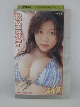 H5 05713【中古・VHSビデオ】「スイカ 松金洋子」