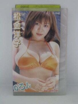 H5 05720【中古・VHSビデオ】「めろん 松金洋子」
