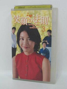 H5 05819【中古・VHSビデオ】「笑顔の法則 3」竹内結子/阿部寛/西島秀俊