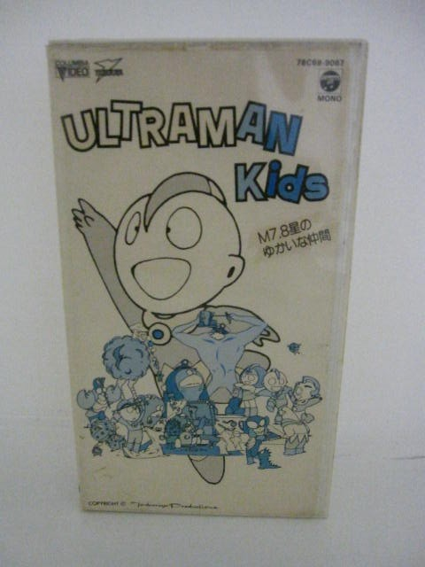 H5 09739【中古・VHSビデオ】「ULTRAMAN Kids」製作・企画 円谷皐/プロデューサー 福井顯 宇川清隆画像