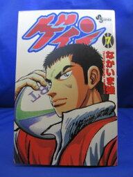 【送料無料】H3 20729【中古本】ゲイン (7) (少年サンデーコミックス)