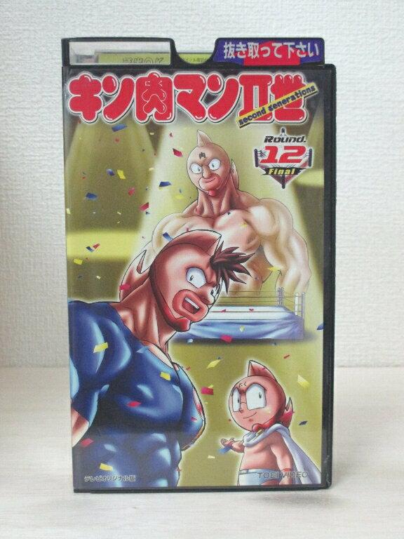 #1 10311【中古】 【VHSビデオ】キン肉マン2世 ROUND12 Final