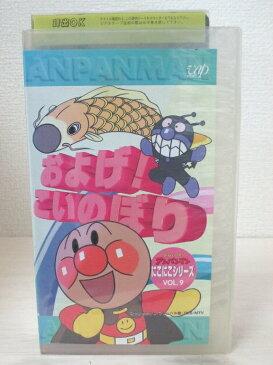 #1 09331【中古】【VHS ビデオ】それいけ!アンパンマンにこにこシリーズVOL.9 およげ!こいのぼり