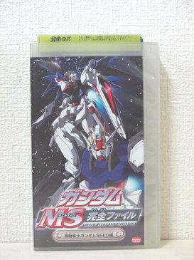 #1 13197【中古】【VHS ビデオ】ガンダムМS完全ファイル 機動戦士ガンダムSEED編