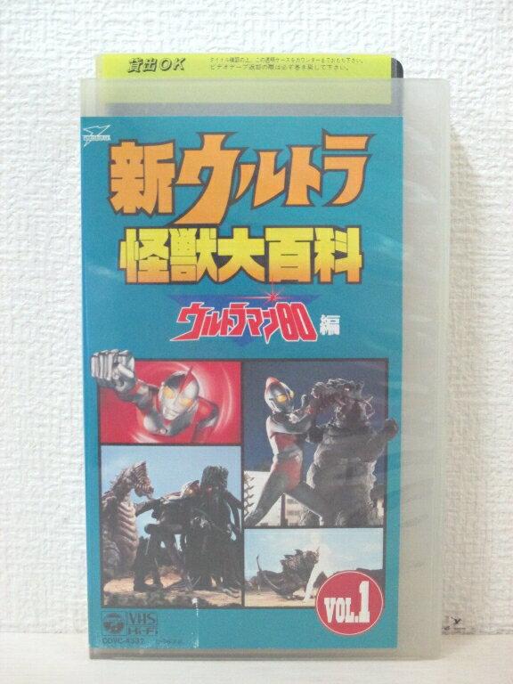 #1 12778【中古】【VHS ビデオ】新ウルトラ怪獣大百科 ウルトラマン80 編 1画像