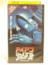 Sale Windで買える「#1 27998【中古】【VHS ビデオ】アイアン・ジャイアント【日本語吹替版】」の画像です。価格は100円になります。