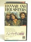 #1 28792【中古】【VHSビデオ】ハンナとその姉妹