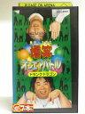 #1 32386【中古】【VHSビデオ】爆笑オンエアバトル ドランクドラゴン