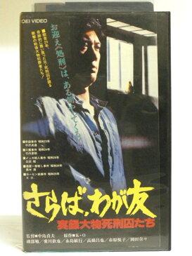 #1 34180【中古】【VHSビデオ】さらば、わが友 実録大物死刑囚たち