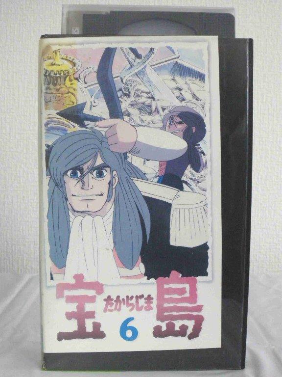#1 36473【中古】【VHSビデオ】宝島 6