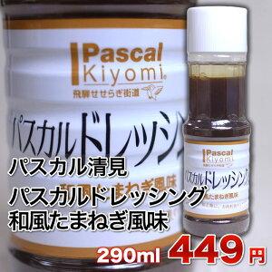 《パスカル清見》 パスカルドレッシング 和風たまねぎ風味 290ml - [ドレッシング]《パスカル...