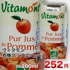 《ヴィタモン》 有機アップルジュース(オーガニック ピュアプレスト アップルジュース)《ヴィ...