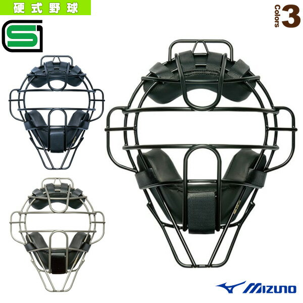 ミズノプロ 硬式用チタンマスク/キャッチャー用防具(1DJQH100)『野球 グランド用品 ミズノ』:ベースボールプラザ