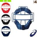 ジュニア硬式用マスク(BPM370)『野球 プロテクター アシックス』 1