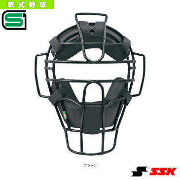 軟式審判用マスク/A・B・M号球対応(UPNM310S)『軟式野球 プロテクター エスエスケイ』