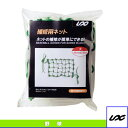 補修ネット/大(BX72-14)『野球 グランド用品 ユニックス』