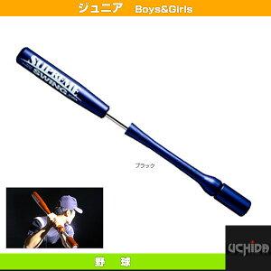 シュプリームスウィング/80cm/1200g平均/少年用(SS-80)『野球 トレーニング用品 内田販売システム』