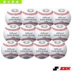 リトル・シニアリーグ試合球『1箱12球入り』/硬式野球ボール(LS25)『野球 ボール エスエスケイ』
