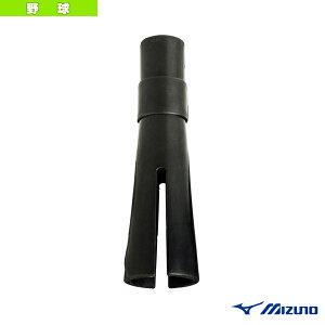 バッティングティースペアゴム/1GJYA31500用(1GJYA31600)『野球 設備・備品 ミズノ』