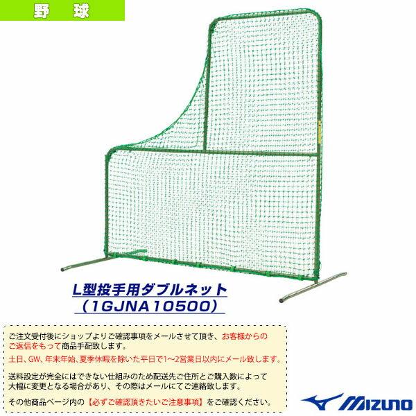 [送料お見積り]L型投手用ダブルネット(1GJNA10500)『野球 設備・備品 ミズノ』:ベースボールプラザ