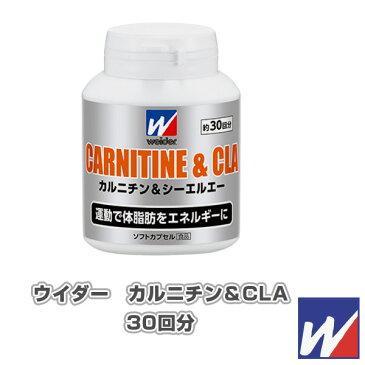 ウイダー カルニチン&CLA/30回分(28MM96001)『オールスポーツ サプリメント・ドリンク ウイダー』