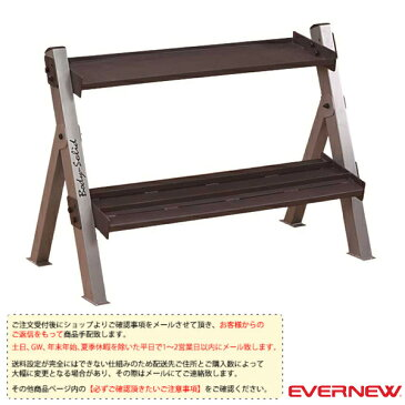 [送料別途]ダンベルラック(ETB901)『オールスポーツ 設備・備品 エバニュー』