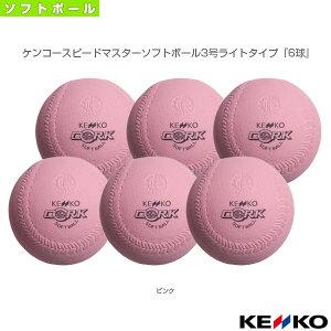ケンコースピードマスターソフトボール3号ライトタイプ『6球』(S3SPM-L)『ソフトボール ボール ケンコー』
