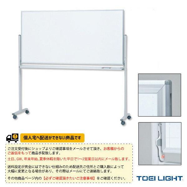 [送料別途]両面ホワイトボード120/暗線入り(B-2025)『オールスポーツ 設備・備品 TOEI』:ベースボールプラザ