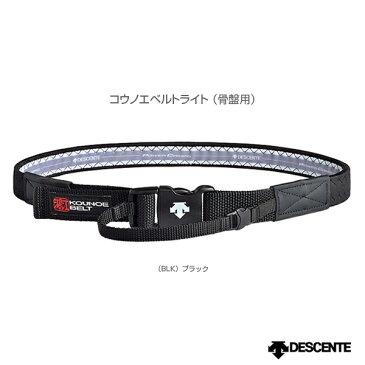 コウノエベルトライト 骨盤用(DAT-8101)『オールスポーツ サポーターケア商品 デサント』