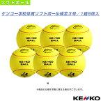 ケンコー学校体育ソフトボール検定3号『1箱6球入』(KS12-PUR)『ソフトボール ボール ケンコー』