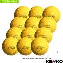 新ケンコーソフトボール3号 イエロー・コルク芯『1ダース(12球)』(S3C-Y-NEW)『ソフトボール ボール ケンコー』