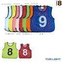 メッシュベスト1〜10/同色10枚組/一般用フリーサイズ(B-3254)『オールスポーツ 設備・備品 TOEI(トーエイ)』