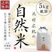 【送料無料】北村広紀の自然米「神の力」5kg紙袋【九州佐賀産】【産地直送】プレミア米こめコメギフト