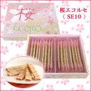 桜エコルセSE10