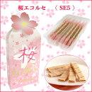 桜エコルセSE5