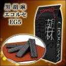 黒胡麻エコルセEG5