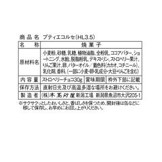 ハロウィン・プティエコルセHL3.5