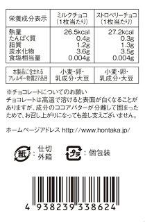 ショコラキャレLCC5