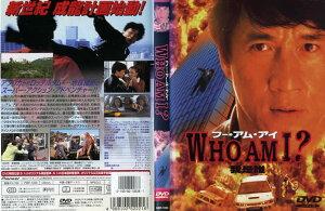 【5000円以上で送料無料】WHO AM I?/フー・アム・アイ?|中古DVD【中古】