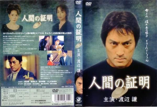人間の証明 (2001年) [渡辺謙]|中古DVD【中古】